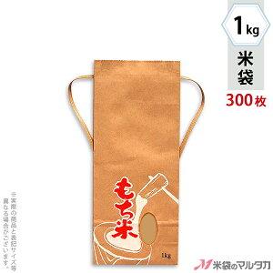 米袋 KH-0005 マルタカ クラフト もち米 杵音 1kg用紐付 【米袋1kg】【1ケース(300枚入)】