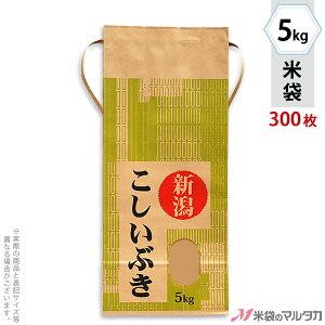 米袋 KH-0017 マルタカ クラフト 新潟産こしいぶき 草格子(くさこうし)窓付 角底 5kg用紐付 【米袋 5kg】【1ケース(300枚入)】