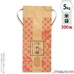 米袋 KH-0018 マルタカ クラフト つや姫 稲と格子(いねとこうし) 窓付 角底 5kg用紐付 【米袋 5kg】【1ケース(300枚入)】