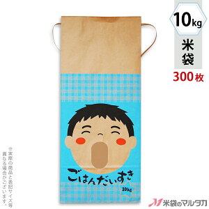 米袋 KH-0031 マルタカ クラフト ごはんだいすき男の子(銘柄なし) 窓付 角底 10kg用紐付 【米袋 10kg】【1ケース(300枚入)】