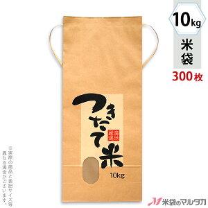 米袋 KH-0130 マルタカ クラフト つきたて米 産地厳選(銘柄なし) 窓付 角底 10kg用紐付 【米袋 10kg】【1ケース(300枚入)】