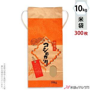 米袋 KH-0140 マルタカ クラフト こしひかり 味満天 窓付 角底 10kg用紐付 【米袋 10kg】【1ケース(300枚入)】