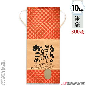 米袋 KH-0230 マルタカ クラフト うちの田んぼで穫れた米(銘柄なし) 窓付 角底 10kg用紐付 【米袋 10kg】【1ケース(300枚入)】