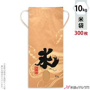 米袋 KH-0260 マルタカ クラフト 米(めし)(銘柄なし)窓付 角底 10kg用紐付 【米袋 10kg】【1ケース(300枚入)】