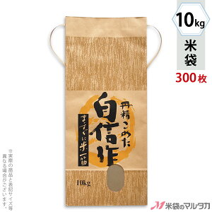米袋 KH-0300 マルタカ クラフト 自信作(銘柄なし) 窓付 角底 10kg用紐付 【米袋 10kg】【1ケース(300枚入)】