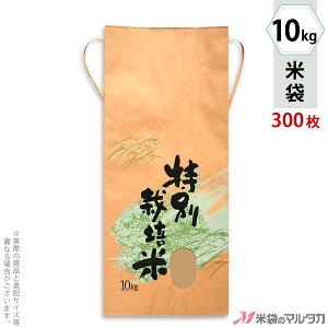米袋 KH-0312 マルタカ クラフト 特別栽培米 自然の力(銘柄なし) 窓付 角底 10kg用紐付 【米袋 10kg】【1ケース(300枚入)】