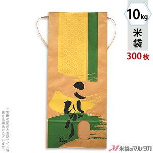 米袋 KH-0320 マルタカ クラフト こしひかり 葵(あおい) 窓付 角底 10kg用紐付 【米袋 10kg】【1ケース(300枚入)】