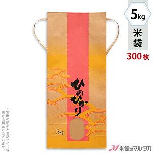 米袋 KH-0350 マルタカ クラフト ひのひかり 広海(ひろみ) 窓付 角底 5kg用紐付 【米袋 5kg】【1ケース(300枚入)】