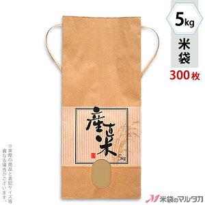 米袋 KH-0360 マルタカ クラフト 産直米たてじま(銘柄なし) 窓付 角底 5kg用紐付 【米袋 5kg】【1ケース(300枚入)】