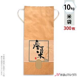 米袋 KH-0360 マルタカ クラフト 産直米たてじま(銘柄なし) 窓付 角底 10kg用紐付 【米袋 10kg】【1ケース(300枚入)】