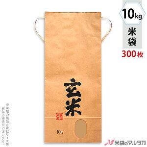 米袋 KH-0370 マルタカ クラフト 玄米 良穀(りょうこく)(銘柄なし) 窓付 角底 10kg用紐付 【米袋 10kg】【1ケース(300枚入)】