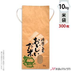 米袋 KH-0380 マルタカ クラフト 丹精こめたおいしいお米(銘柄なし) 窓付 角底 10kg用紐付 【米袋 10kg】【1ケース(300枚入)】