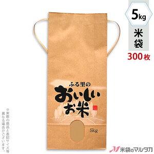 米袋 KH-0390 マルタカ クラフト ふる里のおいしいお米(銘柄なし) 窓付 角底 5kg用紐付 【米袋 5kg】【1ケース(300枚入)】