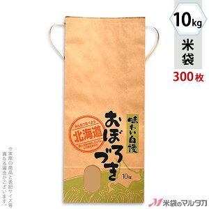 米袋 KH-0410 マルタカ クラフト 北海道産おぼろづき 道産子米 窓付 角底 10kg用紐付 【米袋 10kg】【1ケース(300枚入)】