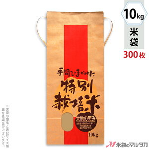 米袋 KH-0512 マルタカ クラフト 特別栽培米 愛情(銘柄なし) 窓付 角底 10kg用紐付 【米袋 10kg】【1ケース(300枚入)】