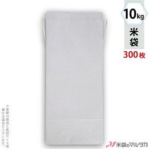 米袋 KH-0851 マルタカ 白クラフト 無地 窓なし 角底 10kg用紐付 【米袋 10kg】【1ケース(300枚入)】