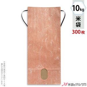 米袋 KH-0890 マルタカ 雲龍和紙 無地 おぐら 窓付 角底 10kg用紐付 【米袋 10kg】【1ケース(300枚入)】