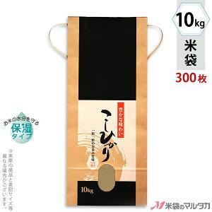 米袋 KHP-004 マルタカ クラフトSP 保湿タイプ こしひかり 円楽 窓付 角底 10kg用紐付 【米袋 10kg】【1ケース(300枚入)】