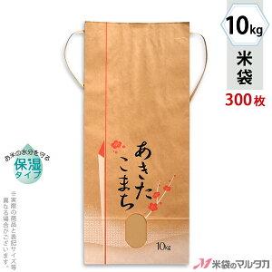 米袋 KHP-005 マルタカ クラフトSP 保湿タイプ あきたこまち 梅かれん 窓付 角底 10kg用紐付 【米袋 10kg】【1ケース(300枚入)】