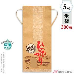 米袋 KHP-007 マルタカ クラフトSP 保湿タイプ ひのひかり 山の風景 窓付 角底 5kg用紐付 【米袋 5kg】【1ケース(300枚入)】