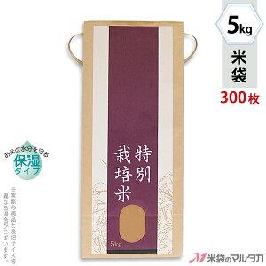 米袋 KHP-014 マルタカ クラフトSP 保湿タイプ 特別栽培米 丹心(たんしん)(銘柄なし) 窓付 角底 5kg用紐付 【米袋 5kg】【1ケース(300枚入)】