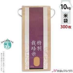 米袋 KHP-014 マルタカ クラフトSP 保湿タイプ 特別栽培米 丹心(たんしん)(銘柄なし) 窓付 角底 10kg用紐付 【米袋 10kg】【1ケース(300枚入)】