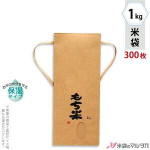 米袋 KHP-400 マルタカ クラフトSP 保湿タイプ もち米 田舎だより 1kg用紐付 【米袋1kg】【1ケース(300枚入)】