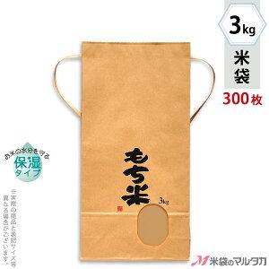 米袋 KHP-400 マルタカ クラフトSP 保湿タイプ もち米 田舎だより 3kg用紐付 【米袋3kg】【1ケース(300枚入)】