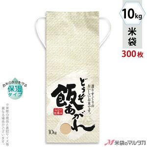 米袋 KHP-560 マルタカ 白クラフトSP 保湿タイプ 飯あがれ(めしあがれ)(銘柄なし) 窓付 角底 10kg用紐付 【米袋 10kg】【1ケース(300枚入)】
