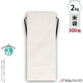 米袋 2kg用 無地 1ケース(300枚入) KHP-871 カラークラフトSP 保湿タイプ くぬぎ 窓なし
