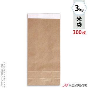 米袋 3kg用 テープ式クラフト 無地 1ケース(300枚入) KHT-811 窓なし