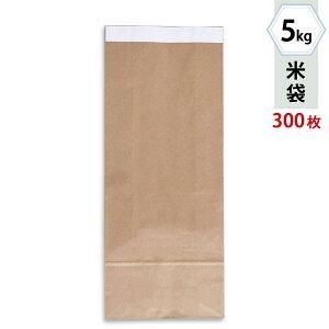 米袋 5kg用 テープ式クラフト 無地 1ケース(300枚入) KHT-811 窓なし
