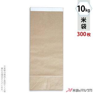 米袋 10kg用 テープ式クラフト 無地 1ケース(300枚入) KHT-811 窓なし