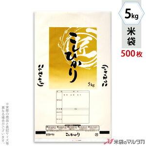 米袋 ポリ エポレン こしひかり 達人 5kg 1ケース(500枚入) EP-0002