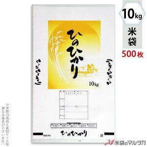 米袋 ポリ エポレン ひのひかり はるか 10kg 1ケース(500枚入) EP-0008
