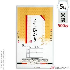 米袋 ポリ エポレン こしひかり あさぶき 5kg 1ケース(500枚入) EP-0021