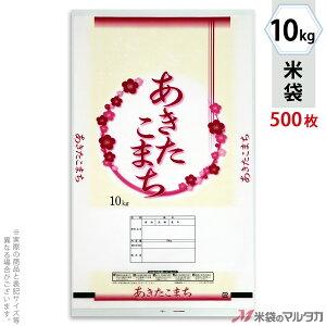 米袋 ポリ エポレン あきたこまち 梅つつみ 10kg 1ケース(500枚入) EP-0022