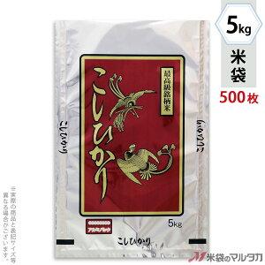 米袋 アルミ フレブレス こしひかり 鳳凰 5kg 1ケース(500枚入) MA-3220