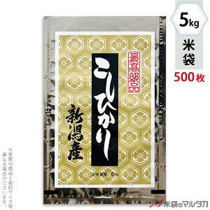 米袋 アルミ フレブレス 新潟産こしひかり 雲龍 5kg 1ケース(500枚入) MA-3320