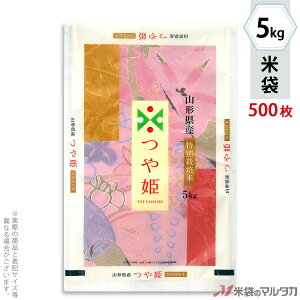 米袋 雲龍和紙 フレブレス 特別栽培米 山形産つや姫 華やか 5kg 1ケース(500枚入) MK-0008