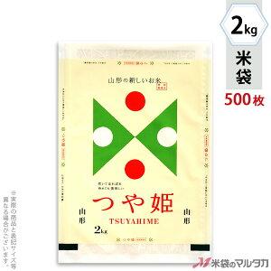 米袋 マットラミ フレブレス 特別栽培米 山形産つや姫 TSUYAHIME-1 2kg 1ケース(500枚入) MN-0031