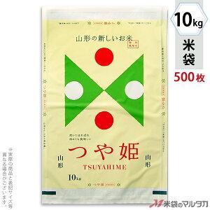 米袋 マットラミ フレブレス 特別栽培米 山形産つや姫 TSUYAHIME-1 10kg 1ケース(500枚入) MN-0031