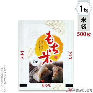 米袋 ラミ フレブレス もち米 もち日和 1kg 1ケース(500枚入) MN-0041