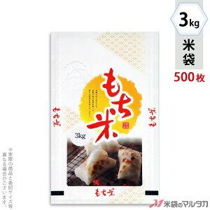 米袋 ラミ フレブレス もち米 もち日和 3kg 1ケース(500枚入) MN-0041