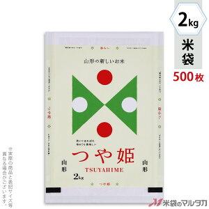 米袋 マットラミ フレブレス 山形産つや姫 TSUYAHIME-6 2kg 1ケース(500枚入) MN-0082
