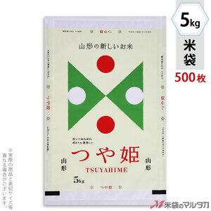 米袋 マットラミ フレブレス 山形産つや姫 TSUYAHIME-6 5kg 1ケース(500枚入) MN-0082