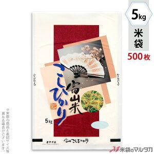 米袋 ラミ フレブレス 富山産こしひかり 浮舟 5kg 1ケース(500枚入) MN-2040