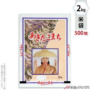 米袋 ラミ フレブレス あきたこまち 鶴 2kg 1ケース(500枚入) MN-4130