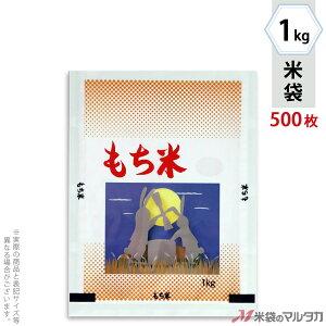 米袋 ラミ フレブレス もち米 うさぎ 1kg 1ケース(500枚入) MN-4340