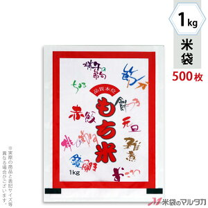 米袋 ラミ フレブレス もち米 祭事 1kg 1ケース(500枚入) MN-4360